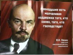 Ленин В. И.