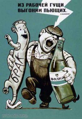 Антиалкогольный, Из рабочей гущи выгоним пьющих