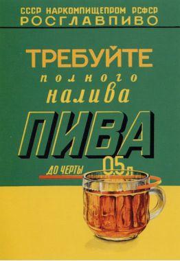 Пиво, Требуйте полного налива пива