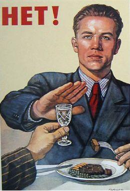 Антиалкогольный, Нет