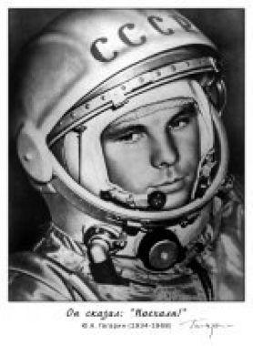 Ю. А. Гагарин Космос 12 апреля