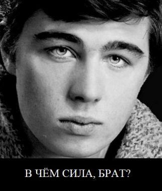 Данила Багров, Брат, В чём сила брат?