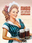Пиво для хорошей компании