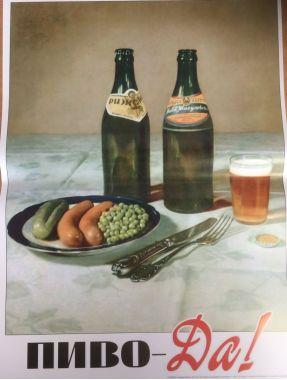 Пиво да