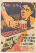 Антиалкогольный, Водитель опомнись