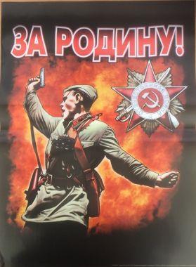 День победы, За Родину! Советская Армия