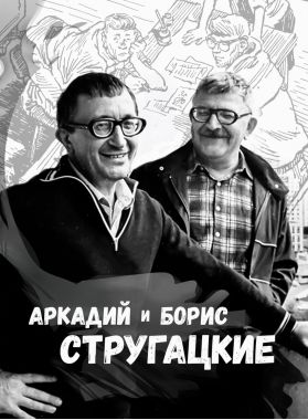 Стругацкие Аркадий и Борис