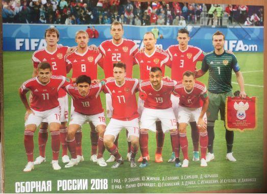 Сборная России, 2018, Футбол