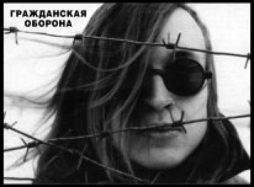 Гражданская оборона, Егор Летов