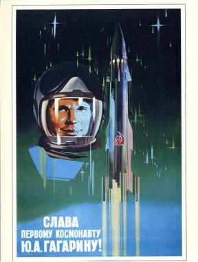 Ю.А. Гагарин, Космос, 12 апреля