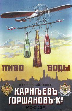 Карнеев Горшанов; Пиво Воды