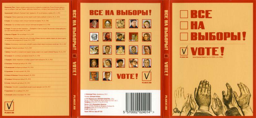 Все на выборы! папка набор 22 тематические открытки