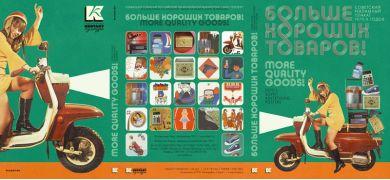 Больше хороших товаров! Советский рекламный плакат 1970-х годов, папка набор 22 тематические открытки