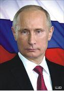 Путин В.В., Президент, Картон