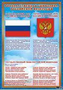 Государственная символика России, Картон