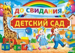 До свидания детский сад, Выпускной, Картон