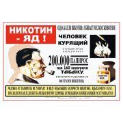Советский плакат, Никотин Яд