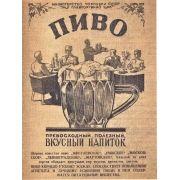 Советский плакат, Пиво вкусный напиток