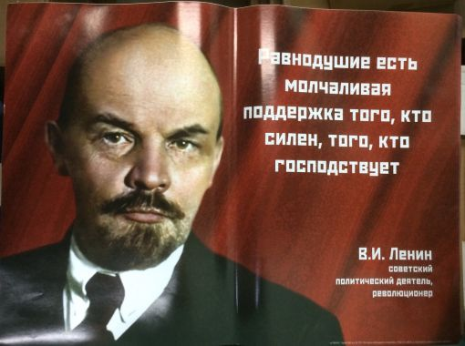 Советский плакат, Ленин В. И.