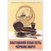 Советский плакат, Заставляй себя есть чёрную икру