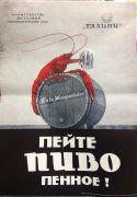 Советский плакат, Пиво, Пейте пиво пенное