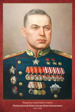 Советский плакат, Рокоссовский К. К. , День победы