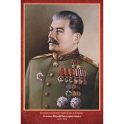 Советский плакат, Сталин И. В. , День Победы