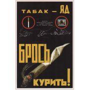 Советский плакат, Табак яд брось курить