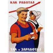 Советский плакат, Как работал так и заработал