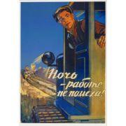 Советский плакат, Ночь работе не помеха