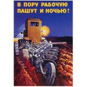 Советский плакат, В пору рабочую пашут и ночью