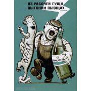 Советский плакат, Антиалкогольный, Из рабочей гущи выгоним пьющих