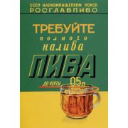 Советский плакат, Пиво, Требуйте полного налива пива