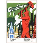Советский плакат, Антиалкогольный, Долбанём