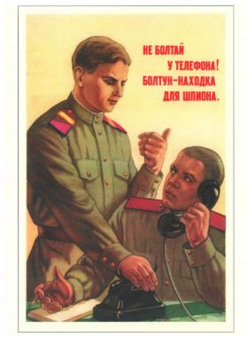 Советский плакат, Не болтай у телефона! Болтун - находка для шпиона