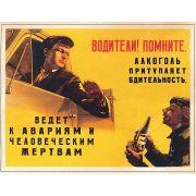 Советский плакат, Антиалкогольный, Водители! Помните. Алкоголь притупляет бдительность