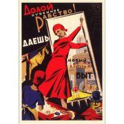 Советский плакат, Долой кухонное рабство