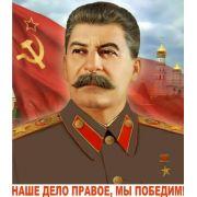 Советский плакат, Сталин И. В. , Наше дело правое, мы победим