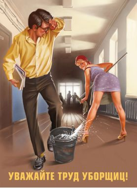 Юмор, Уважайте труд уборщиц