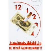 Советский плакат, Не теряй рабочих минут!