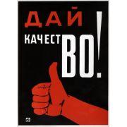 Советский плакат, Дай качество!
