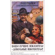 Советский плакат, Работники лёгкой промышленности