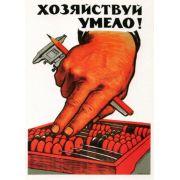 Советский плакат, Хозяйствуй умело!