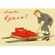 Советский плакат, А ну ка взяли!