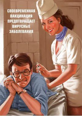 Юмор, Своевременная вакцинация