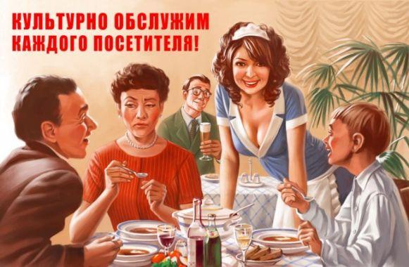 Юмор, Мотиватор, Культурно обслужим каждого посетителя!