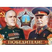 Советский плакат, День победы, Победители, И.В. Сталин, Г.К. Жуков