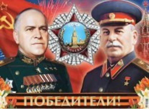 Победители, И.В. Сталин, Г.К. Жуков