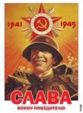 Советский плакат, День победы, Слава Воину- Победителю
