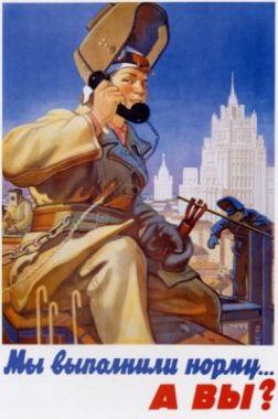 Советский плакат, Мы выполнили норму...А вы?